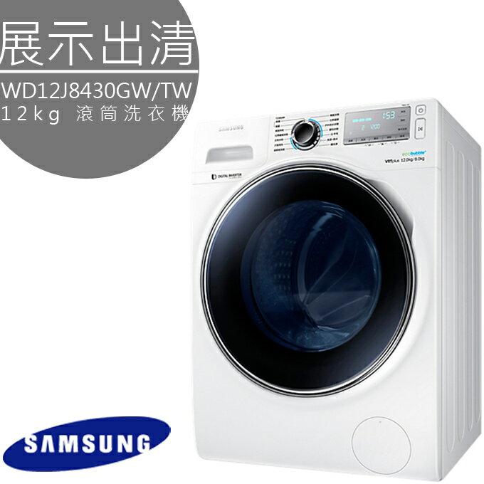 <br/><br/>  展示出清 ★ 滾筒洗衣機 ★ SAMSUNG 三星 WD12J8430GW/TW 12kg 公司貨 0利率 免運<br/><br/>