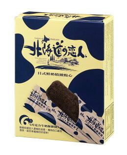 掬水軒北海道戀人-巧克力牛奶酥餅66g*6盒【合迷雅好物商城】