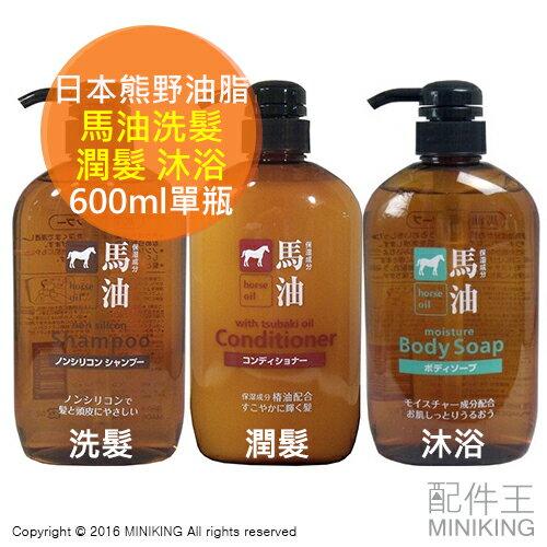 【配件王】現貨 日本製 熊野油脂 馬油洗髮 潤髮 沐浴 600ml 單瓶 清潔 保濕 無矽靈