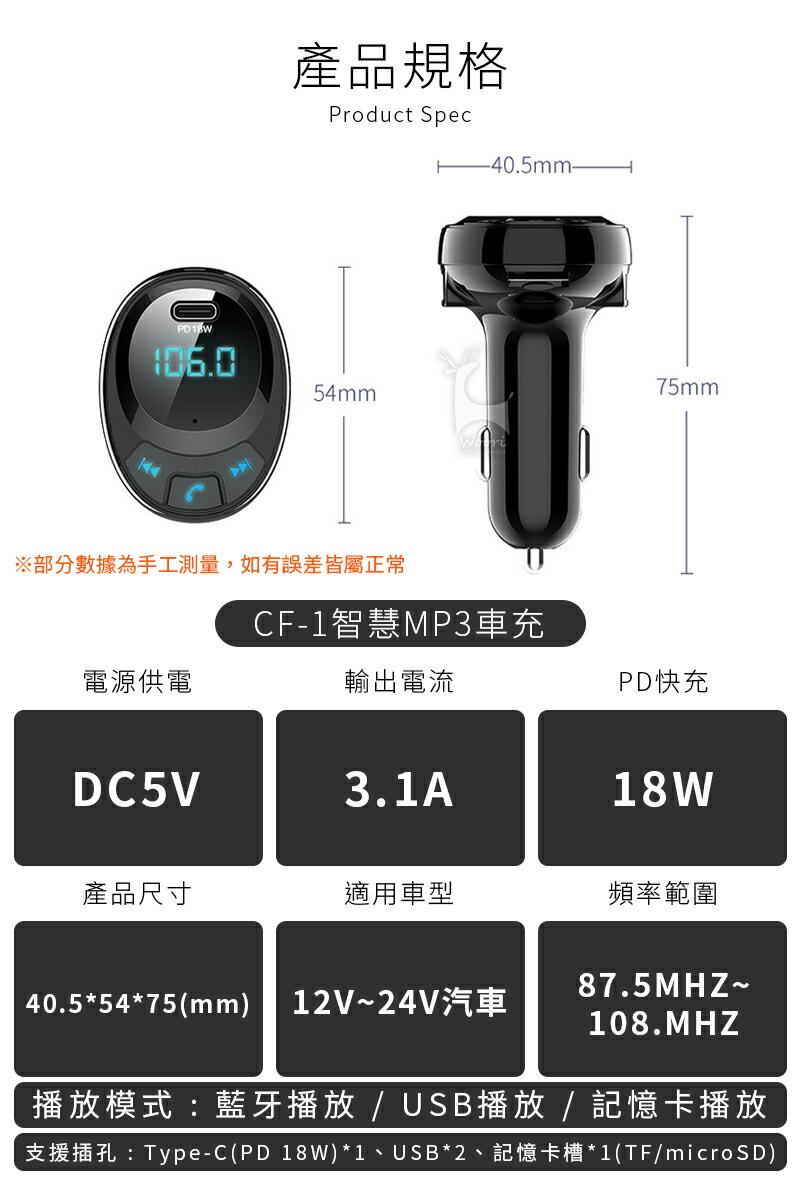 【老車變新車】【藍牙5.0升級】PD18W 急速充電 PD車用藍牙MP3播放器 車用免持藍牙 可通話 車載雙USB車充 播音樂 藍芽 / SD卡 / 隨身碟播放 9