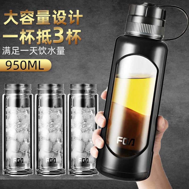 富光FGA玻璃杯男女大容量便攜防摔水杯家