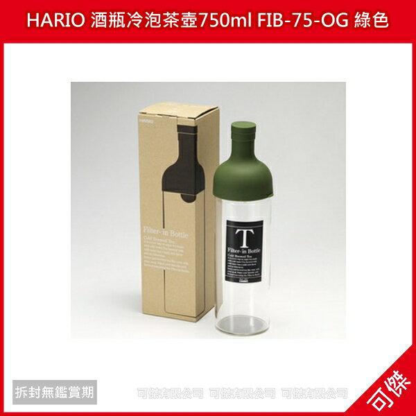 可傑  HARIO 酒瓶冷泡茶壺750ml  FIB~75~OG 綠色  FIB~75~R