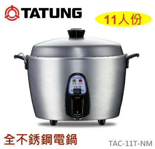 【佳麗寶】-(大同TATUNG)全不鏽鋼電鍋-11人份【TAC-11T-NM】『來電/店享驚喜優惠價』