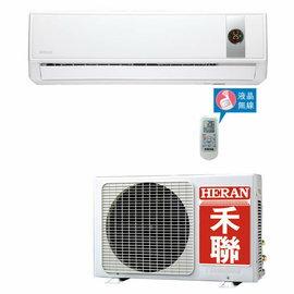 禾聯冷氣一對一分離式冷氣(二級省電)【HI-63G/HO-632S】
