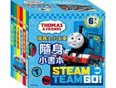 【卡通夢工場】湯瑪士小火車 隨身小書本 TQC04