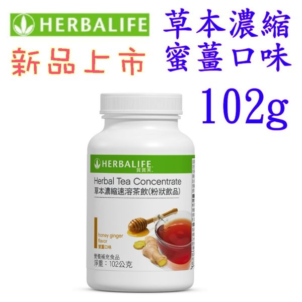 賀寶芙 Herbalife 草本濃縮速溶茶飲(蜜薑102g)