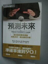 【書寶二手書T3/社會_MCM】預測未來-教你應用賽局理論_布魯斯‧布恩諾