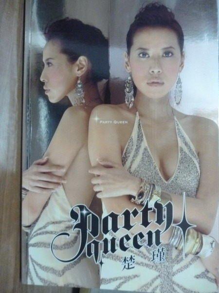 【書寶二手書T9/影視_QBV】Party Queen:楚謹_楚謹