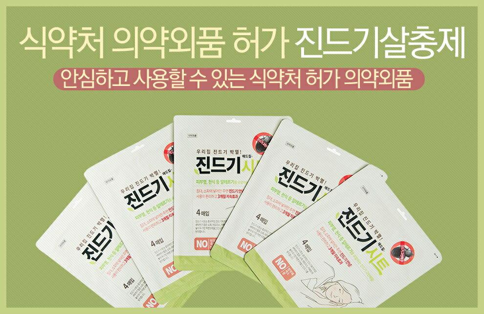韓國製 塵螨誘捕貼4入 防塵蹣 防螨貼 除塵螨 安全素材 可使用3個月