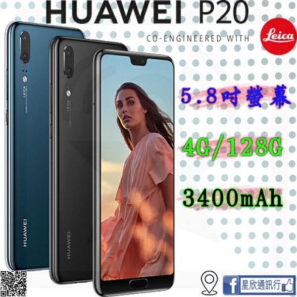 【星欣】HUAWEIP205.8吋全螢幕4G128G大容量2000萬照相畫素4G+4G雙卡雙待直購價