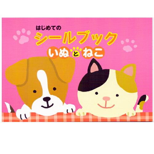 《 日本LIEBAM 》遊戲貼紙書 - 貓 & 狗