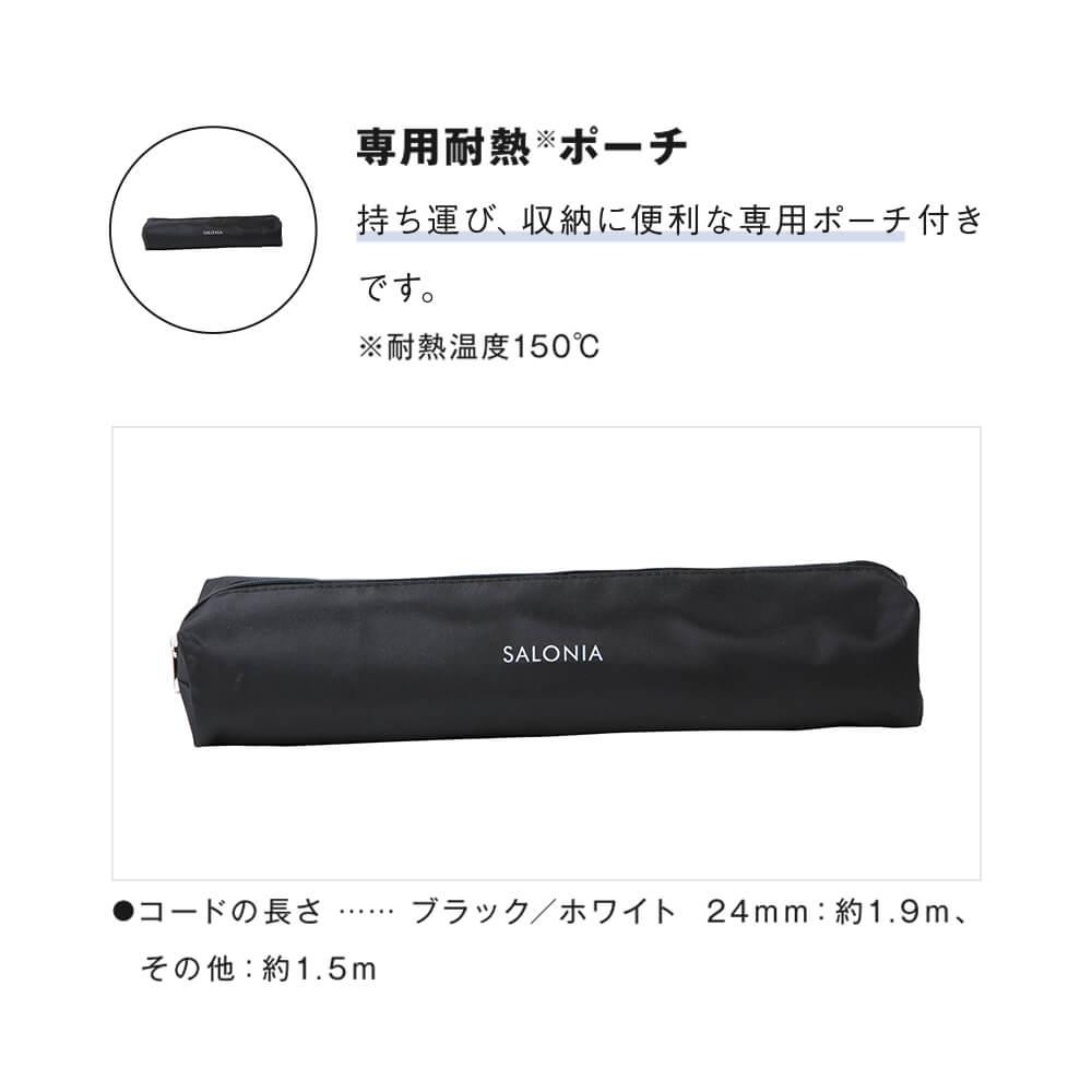 部分現貨!日本SALONIA / main-sl-004S / 雙負離子離子平板夾 / 國際電壓-日本必買  / 日本樂天代購 (3218*0.5)。件件免運 8