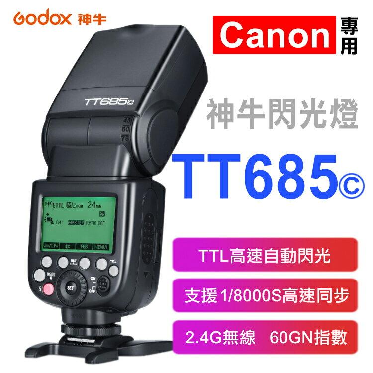 幸運草@神牛 TT685C 閃光燈 TT685 Canon TTL 自動測光 1/8000S高速同步 快速回電 無線離閃