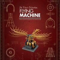 送小孩聖誕禮物推薦聖誕禮物玩具到賽先生科學工廠|收藏達文西 - 飛行機器(模型聖誕禮物)就在賽先生科學工廠推薦送小孩聖誕禮物