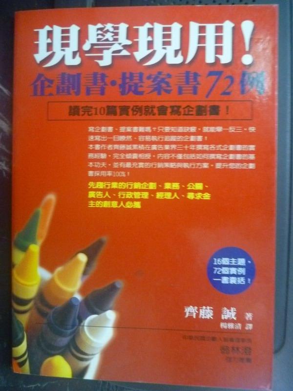 ~書寶 書T9/行銷_LIG~現學現用!企劃書‧提案書72例_齊藤誠 楊雅清