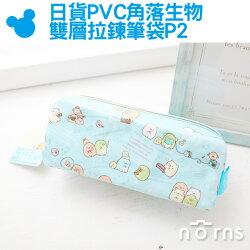 【日貨PVC角落生物雙層拉鍊筆袋P2】Norns 鉛筆盒 日本SAN-X正版 恐龍白熊企鵝炸蝦豬排貓咪 化妝包 收納袋