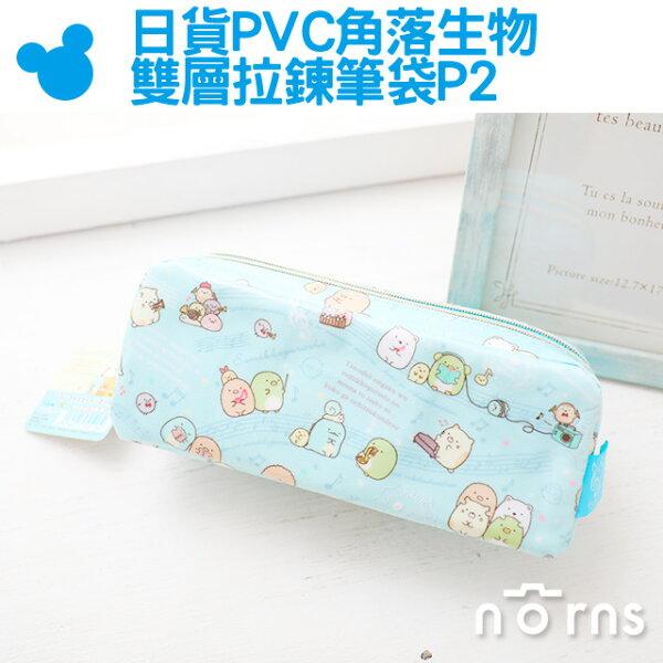 NORNS【日貨PVC角落生物雙層拉鍊筆袋P2】鉛筆盒日本SAN-X正版恐龍白熊企鵝炸蝦豬排貓咪化妝包收納袋