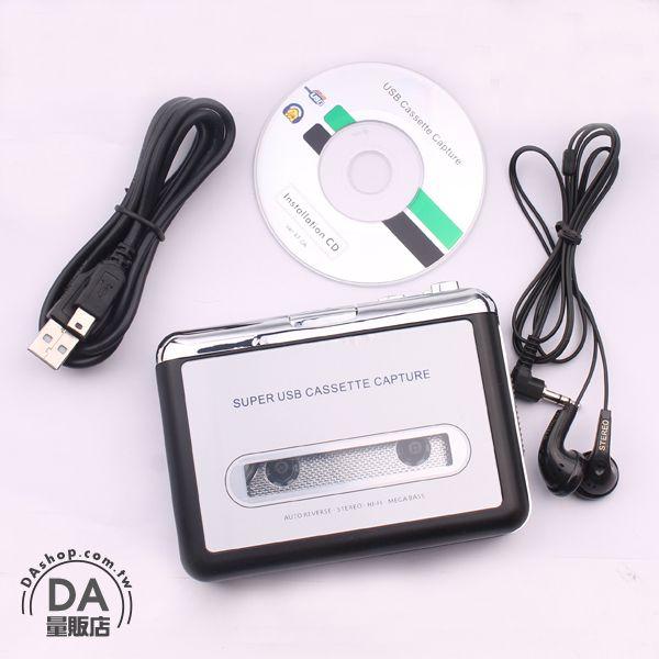 卡帶轉換機【現貨免運】磁帶隨身聽 想見你 卡帶機 磁帶轉MP3 穿越隨身聽 USB磁帶信號轉換器 卡帶轉USB 附編輯軟體 2