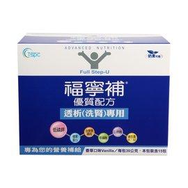 福寧補優質配方 透析專用 15包/盒★愛康介護★