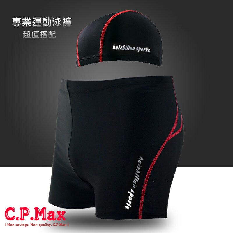 CPMAX 男泳褲  泳褲 游泳褲 泳褲 黑色泳褲 短褲泳褲 平角泳褲 泳褲套裝 平口泳褲