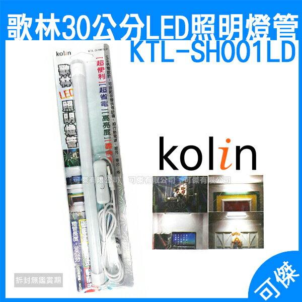 KoLin歌林LED照明燈管KTL-SH001LD30公分照明燈管磁吸掛鉤黏膠式檯燈桌燈USB