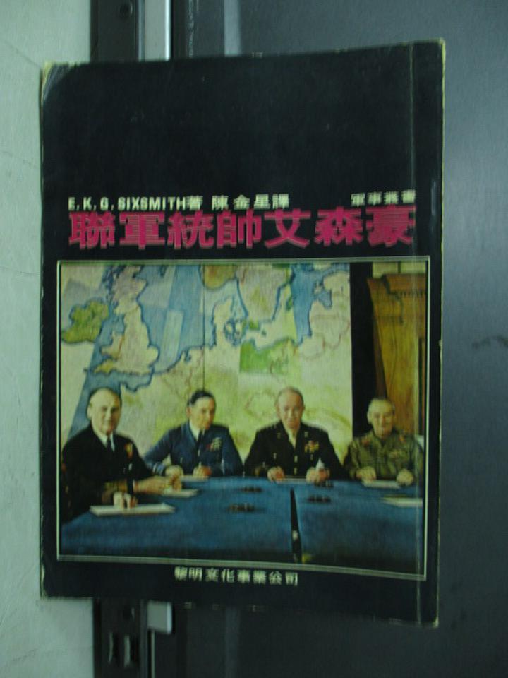 【書寶二手書T9/軍事_KRW】聯軍統帥艾森豪_E.K.G Sixsmith_民65