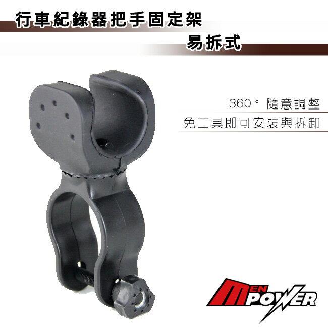 【禾笙科技】行車紀錄器 把手固定架 易拆式 運動 腳踏車 機車 後照鏡 支架 導航架