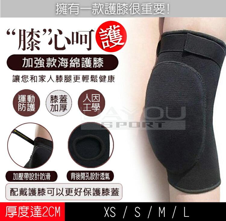 成人 運動 跪地 舞蹈 海綿 護膝 護肘 守門員 護具 輪滑 滑雪 滑冰 XS/S/M/L 加厚加壓帶