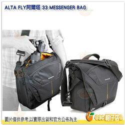 送吹球拭鏡筆 精嘉 VANGUARD ALTA RISE 33 MESSENGER BAG 側背包 公司貨 附雨罩 13吋筆電 平板 相機 側背包