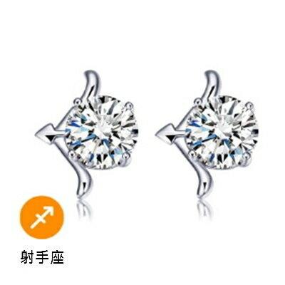 925純銀耳環鑲鑽耳飾~氣質百搭十二星座 生日情人節 女飾品12款73dz21~ ~~米蘭
