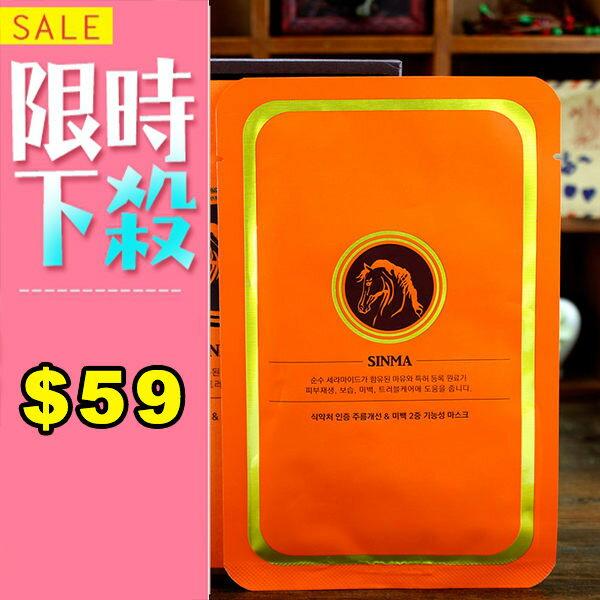 韓國SINMA馬油貴婦蠶絲面膜嫩白補水保濕【庫奇小舖】一片入