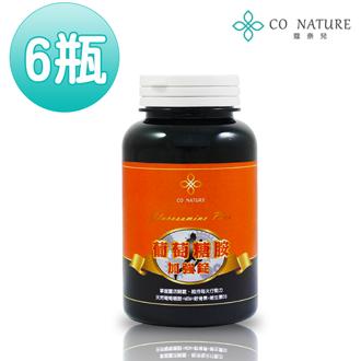 【CO NATURE】天然葡萄糖胺加強錠(90顆/瓶) 6瓶 0