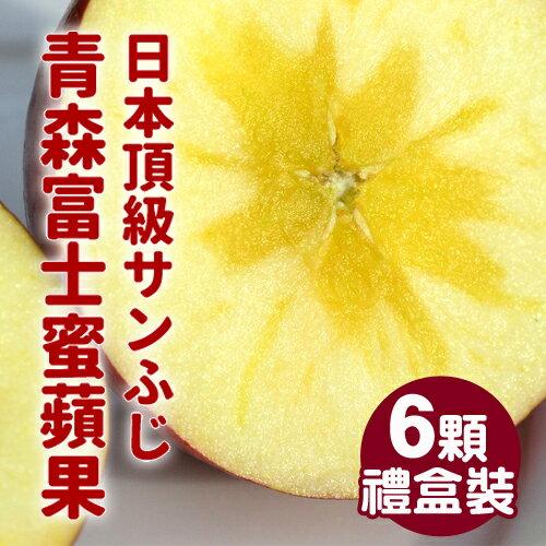 免運【台北濱江】日本青森富士蜜蘋果6顆精裝件
