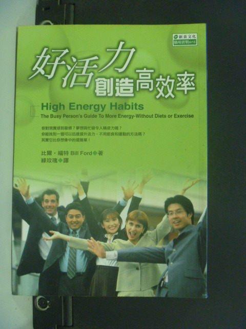 【書寶二手書T7/財經企管_JIZ】好活力創造高效率_比爾‧福特, Bill Ford, 綠玫瑰/譯