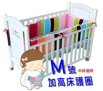 夢貝比 KD-113 糖果彩條單護圈M號加高款(中床適用)柔軟的床圍,守護寶寶安全必備品(床護圈)