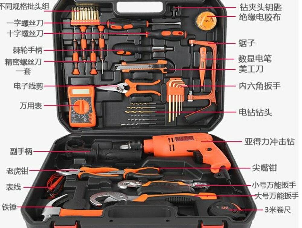 工具箱亞得力手動五金工具箱家用套裝家庭維修水電工工具包組合組套電鑽-維多原創 免運