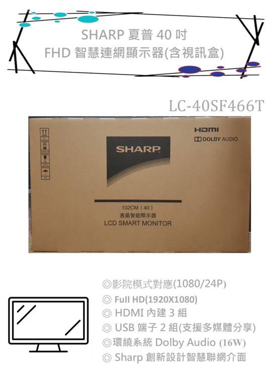 SHARP夏普40型FHD智慧連網顯示器(含視訊盒)LC-40SF466T【無基本安裝】(尾牙 春酒 禮品首選)