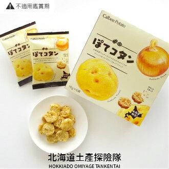 「日本直送美食」[Calbee Potato] 洋蔥脆薯餅 6袋入 ~ 北海道土產探險隊~