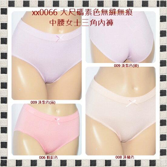 [10件組  $56件]  大尺碼素色無縫  無痕中腰女士三角內褲 腰圍 60~78cms 可穿