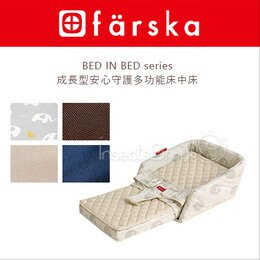 ✿蟲寶寶✿寶寶安全防護 可變化為餐座椅 - 安心守護多功能床中床