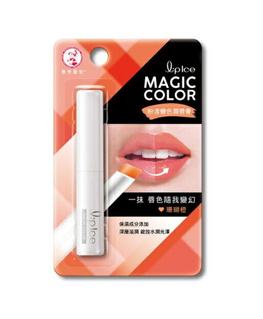 *健人館* 曼秀雷敦 Magic Color 變色潤唇膏2g 珊瑚橙/蜜桃粉/玫瑰粉