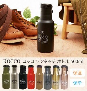 日本必買免運代購-日本ROCCO不鏽鋼保溫瓶7.3×21.3cmk048rocco。共3色