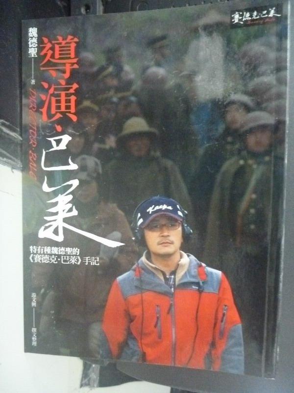 【書寶二手書T2/影視_XEK】導演‧巴萊_魏德聖