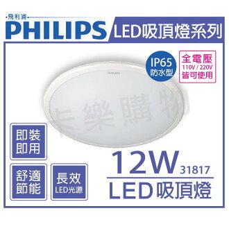 PHILIPS飛利浦 LED 恒潔 31817 12W 2700K 黃光 全電壓 戶外型 IP65 吸頂燈  PH430437