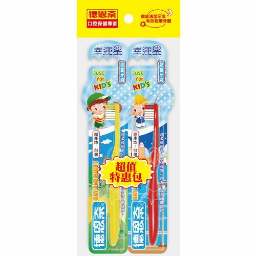 德恩奈幸運星兒童牙刷2入【愛買】 0