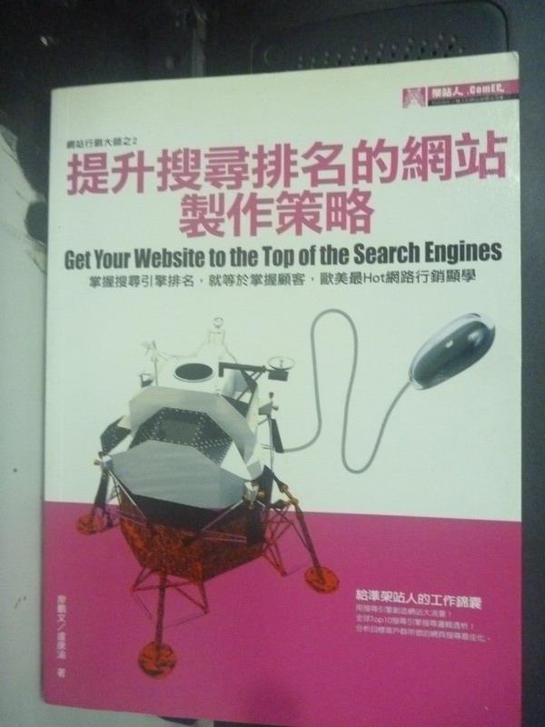 ~書寶 書T2/ _YJX~提升搜尋排名的網站製作策略_廖澎文:盧康渝