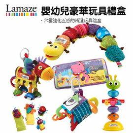 嬰幼兒玩具-Baby Joy World-【美國Lamaze拉梅茲】拉梅茲豪華禮盒 (LC27750)