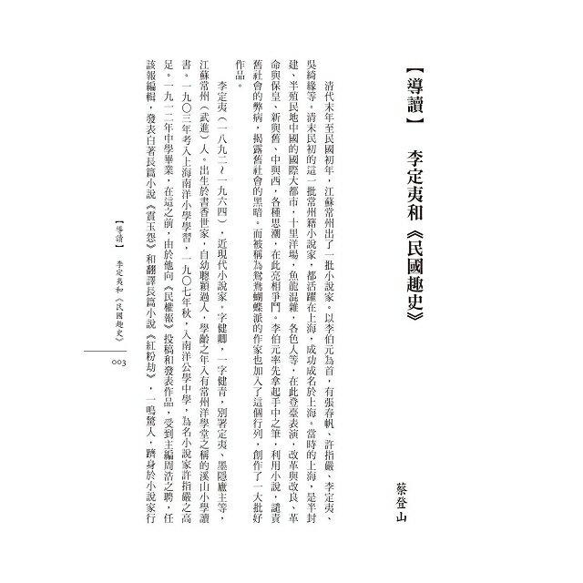 袁世凱的龍袍:民初報人小說家李定夷筆下的《民國趣史》 2