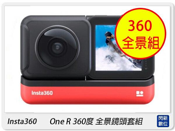 【銀行刷卡金+樂天點數回饋】特惠價! Insta360 One R 360度 全景鏡頭套組 運動相機 防水 攝影機 拍攝(OneR,公司貨)