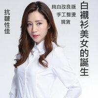 白襯衫OL套裝 襯衫 wcps19
